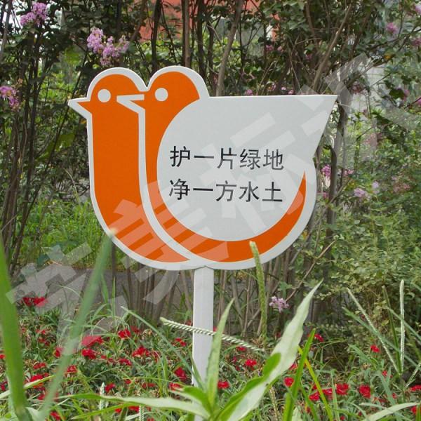 爱护草坪标识标牌