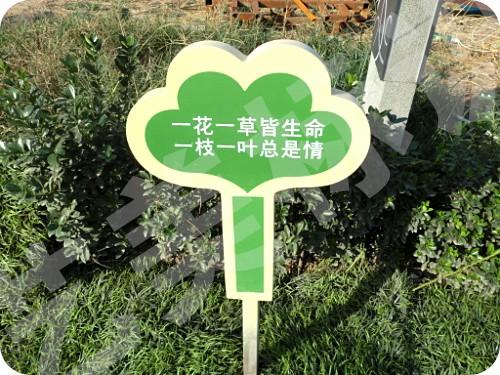 爱护花草标识标牌