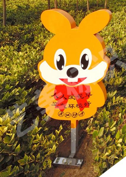 爱护环境标识标牌