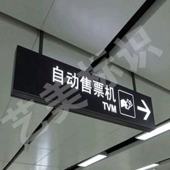 潍坊车站室内标识标牌
