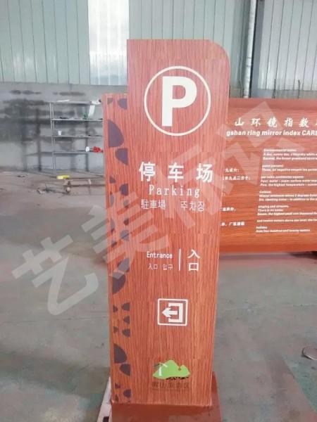 临沂停车场立式标识标牌