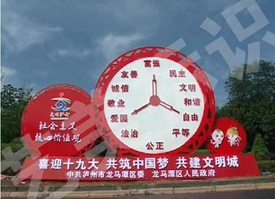潍坊社会主义核心价值观 喜迎十九大