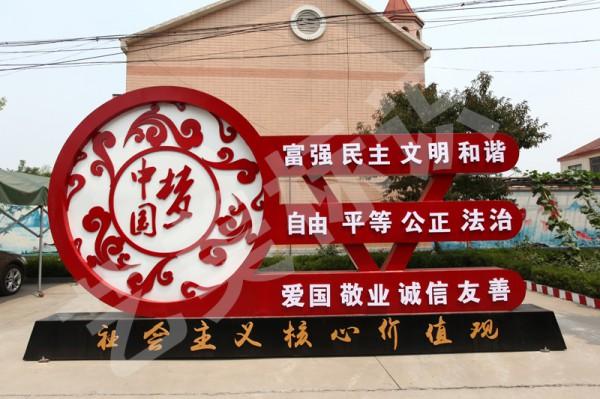 烟台社会主义核心价值观标识标牌