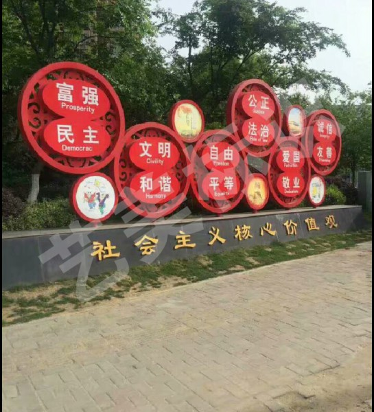 东营社会主义价值观