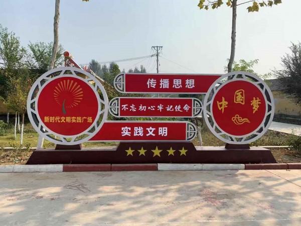 烟台中国梦党建价值观
