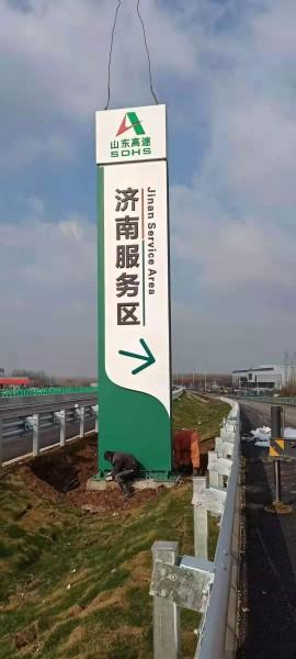 连云港高速服务区标牌